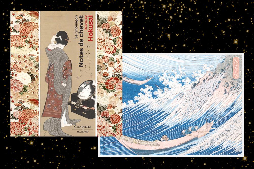 Notes de Chevet, Citadelles & Mazenod, de Sei Shonagone et illustré par Hokusai - Editions Citadelles et Mazenod, 352 pages, 179€